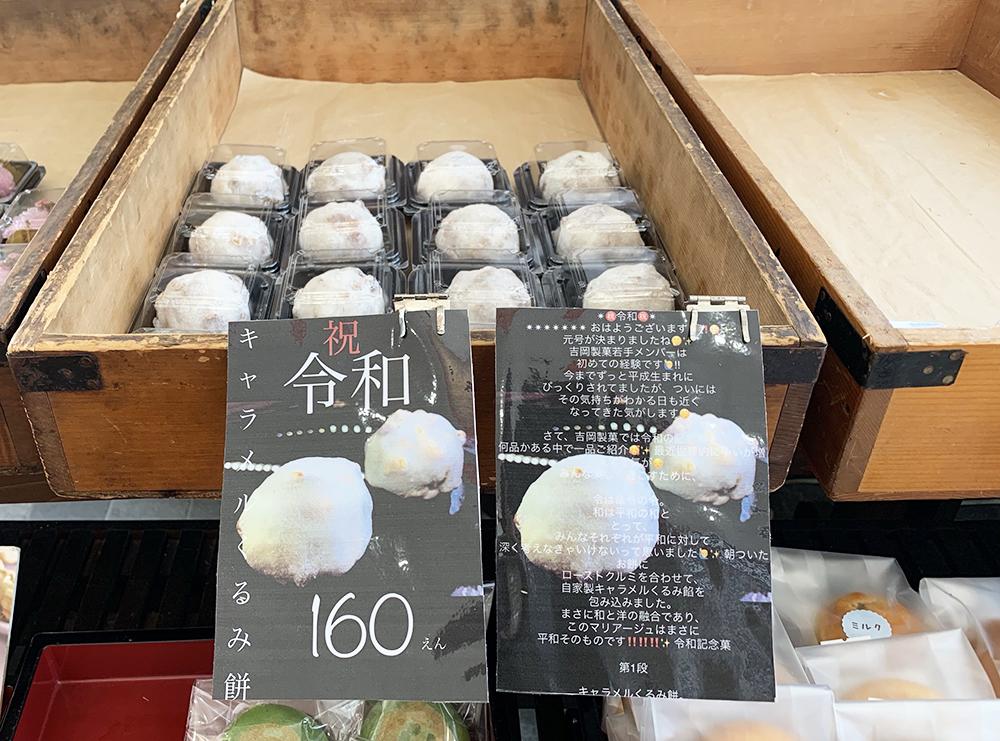吉岡製菓のお菓子