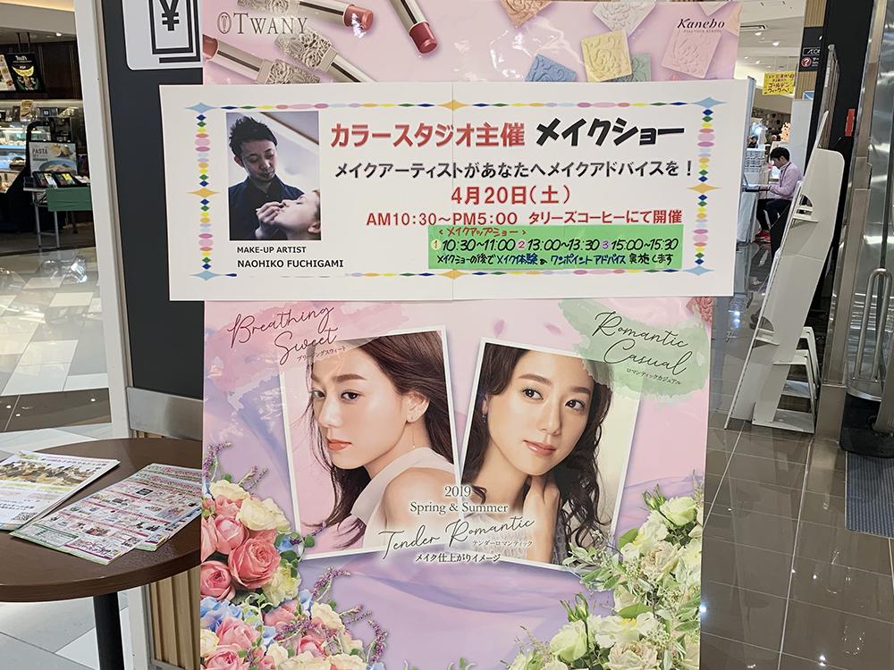 カラースタジオイオンモール出雲店メイクショー