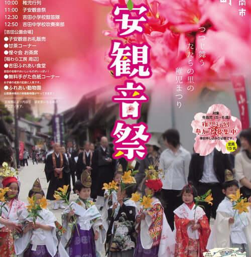 吉田町子安観音祭