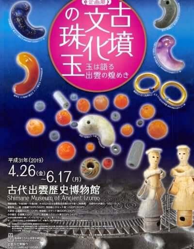 古墳文化の珠玉ポスター