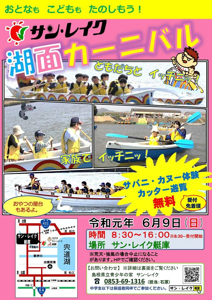 島根県立青少年の家サン・レイク湖面カーニバル2019のチラシ