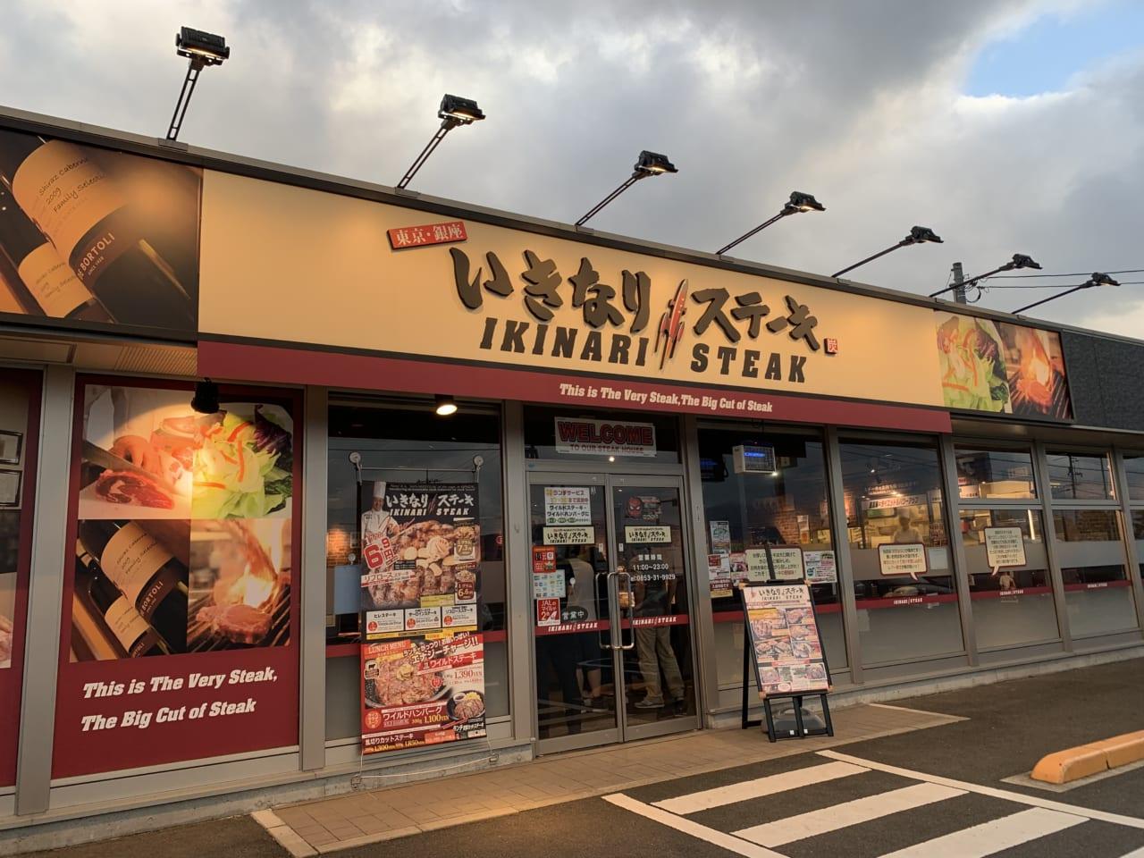 いきなりステーキ出雲斐川町店の外観