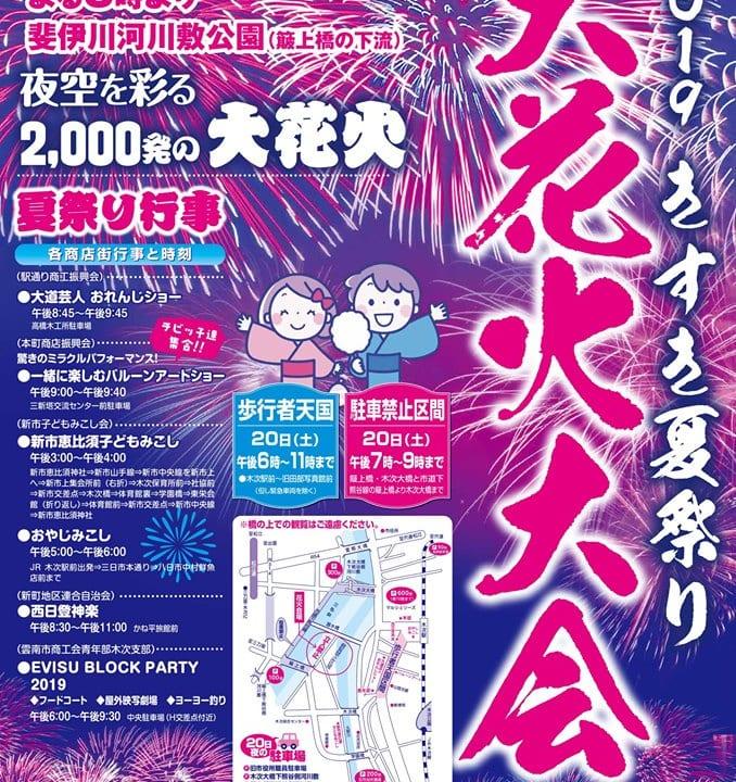 木次夏祭り2019ポスター
