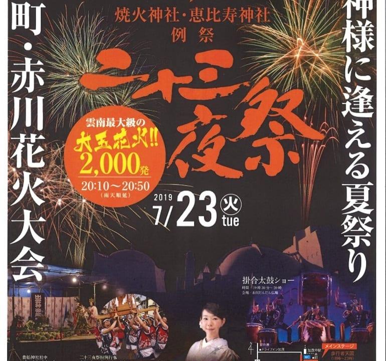 加茂二十三夜祭り・赤川花火大会2019ポスター