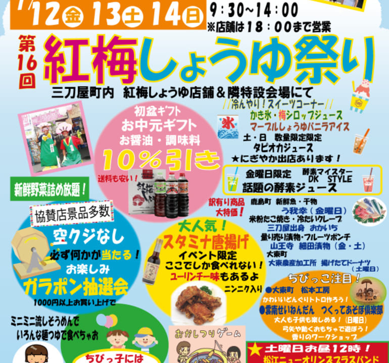 第16回紅梅しょうゆ祭りポスター