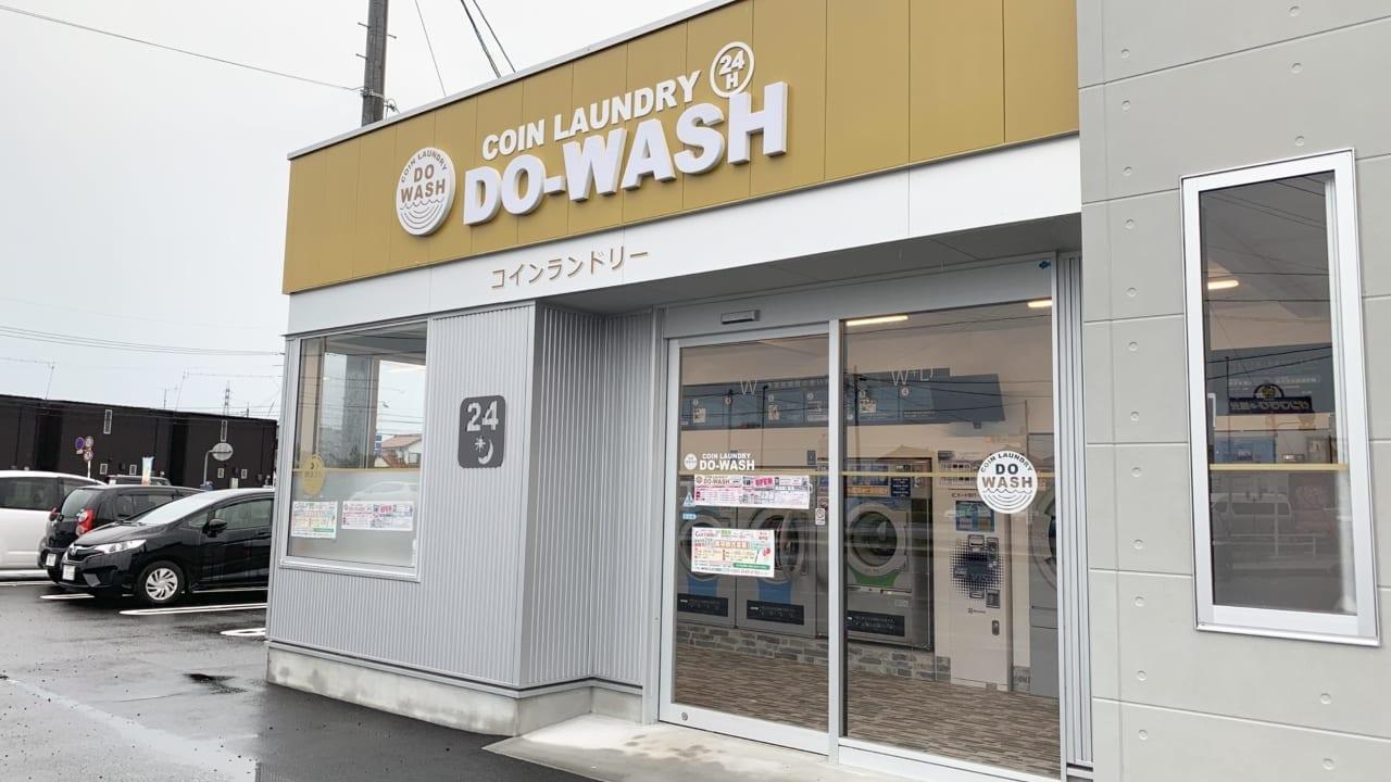 コインランドリーDO-WASH出雲国富店
