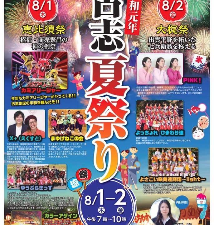 古志夏祭り2019ポスター