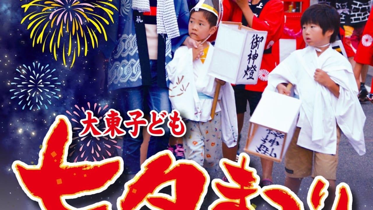 大東七夕まつり2019