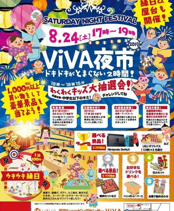 ViVA夜市2019ポスター