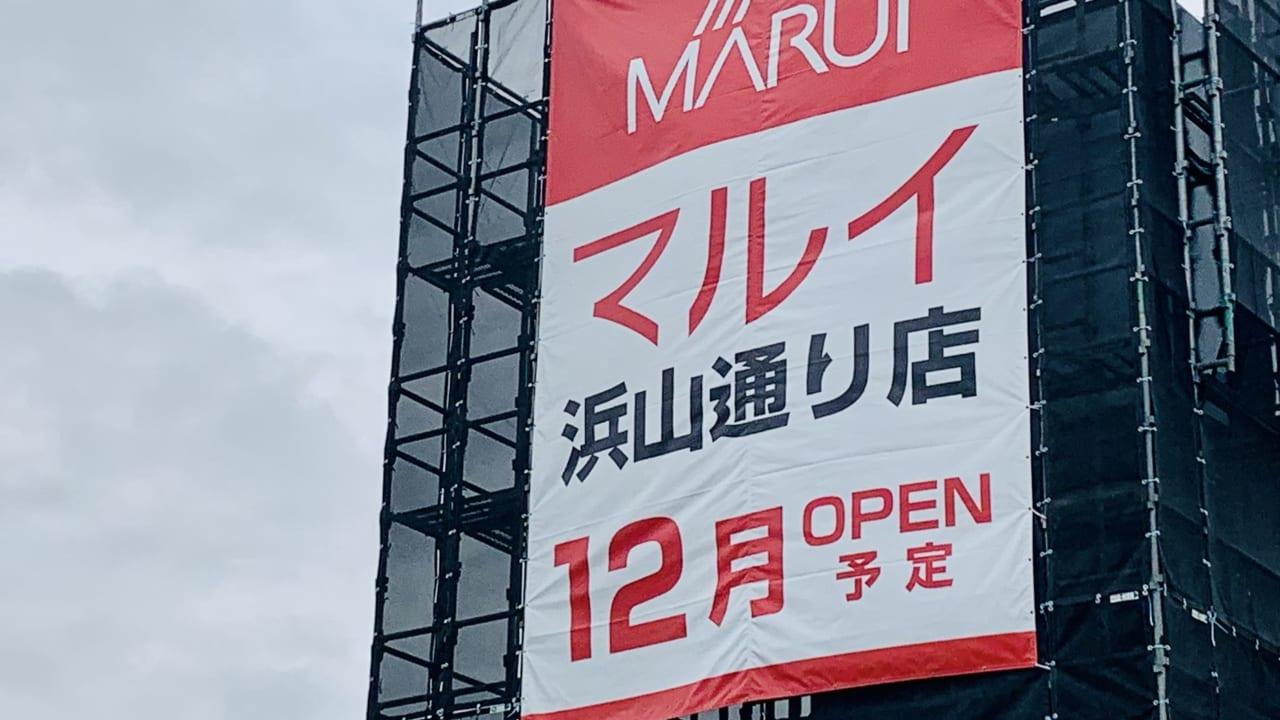 マルイ浜山通り店