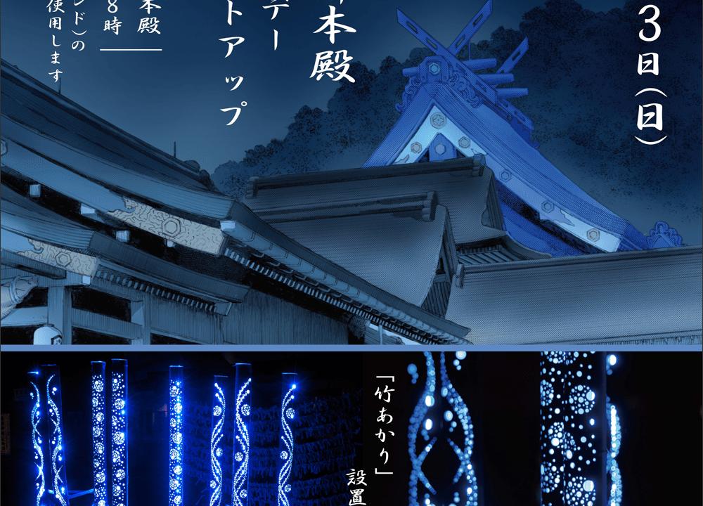 出雲大社ブルーライトアップ2019