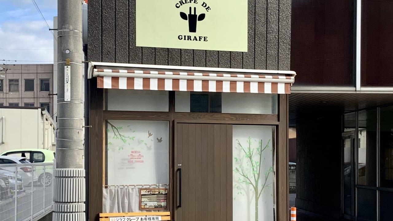 ジラフクレープ出雲店