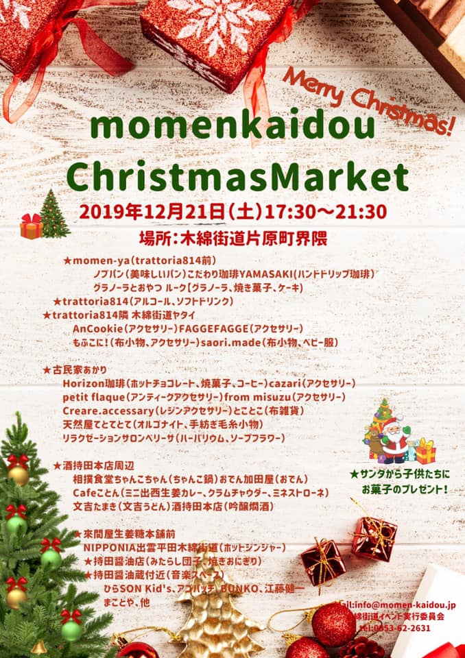 木綿街道クリスマスマーケットチラシ