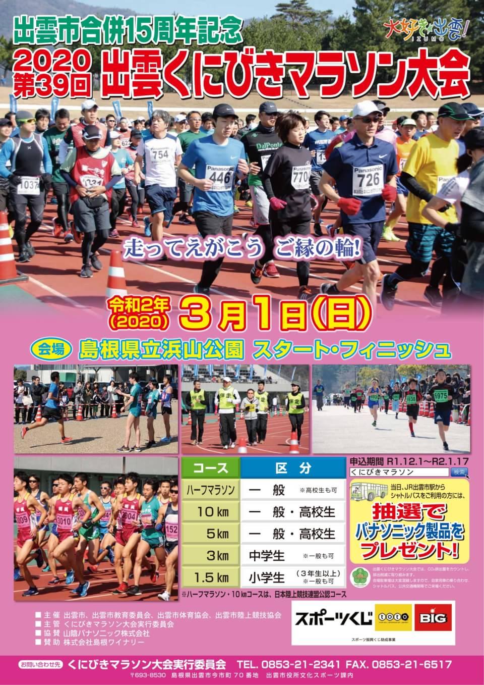 第39回出雲くにびきマラソン大会ポスター