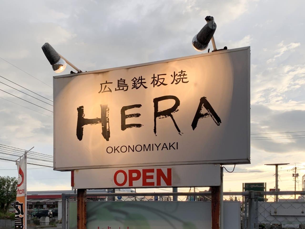 広島鉄板焼HERA