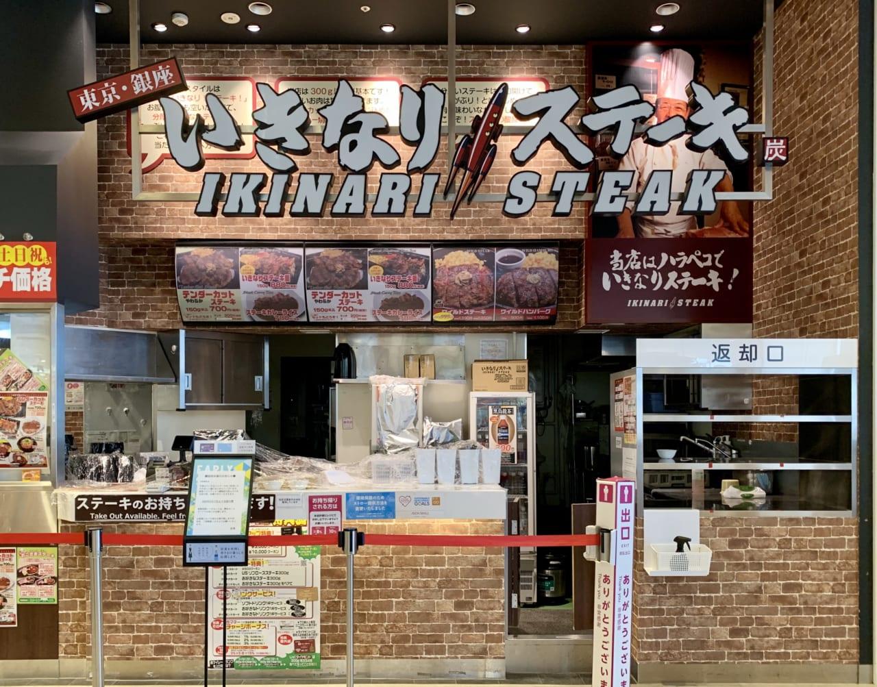 いきなりステーキイオン出雲店