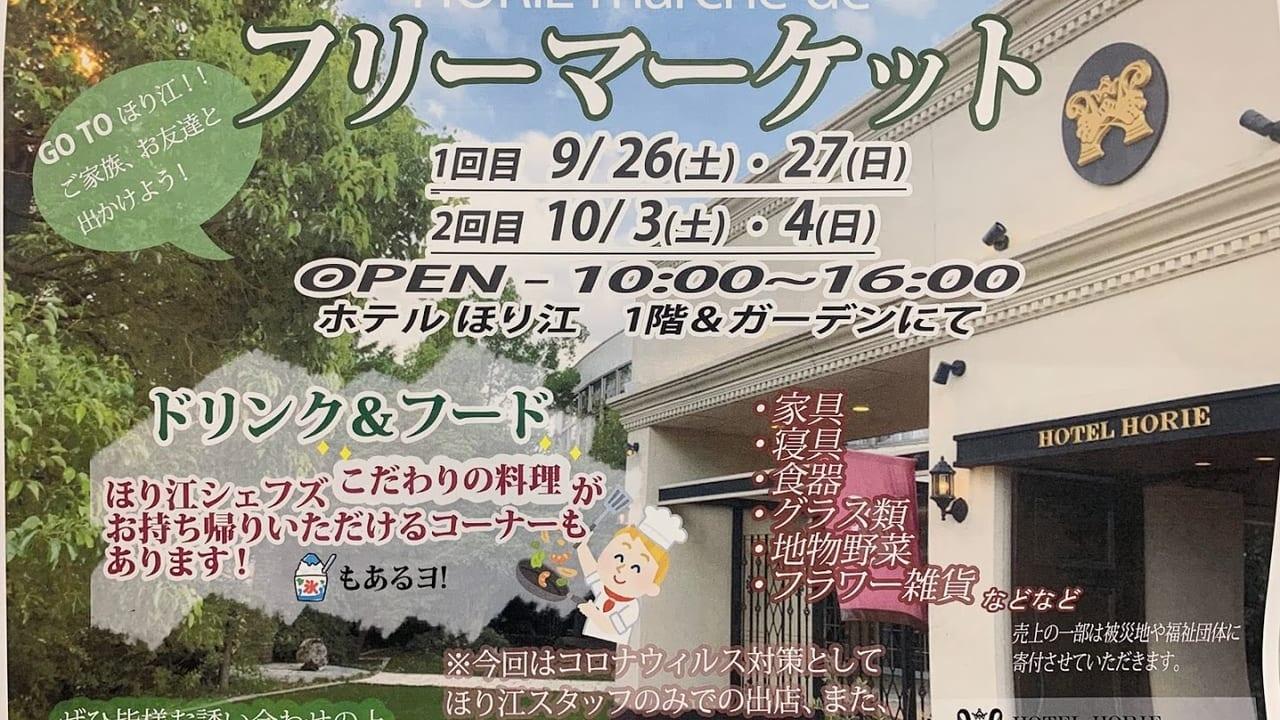 ホテルほり江フリーマーケット